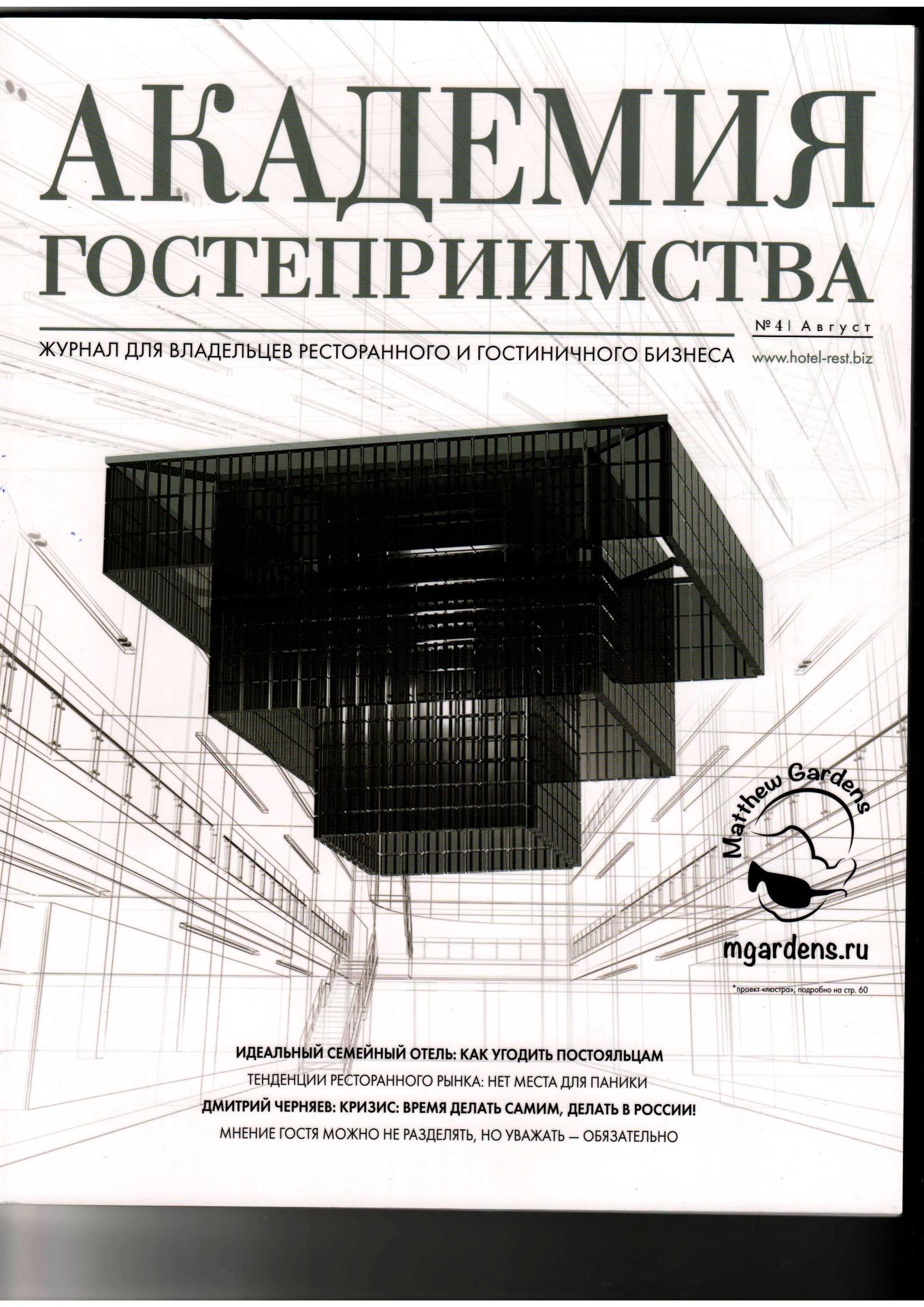 Журнал Академия Гостеприимства
