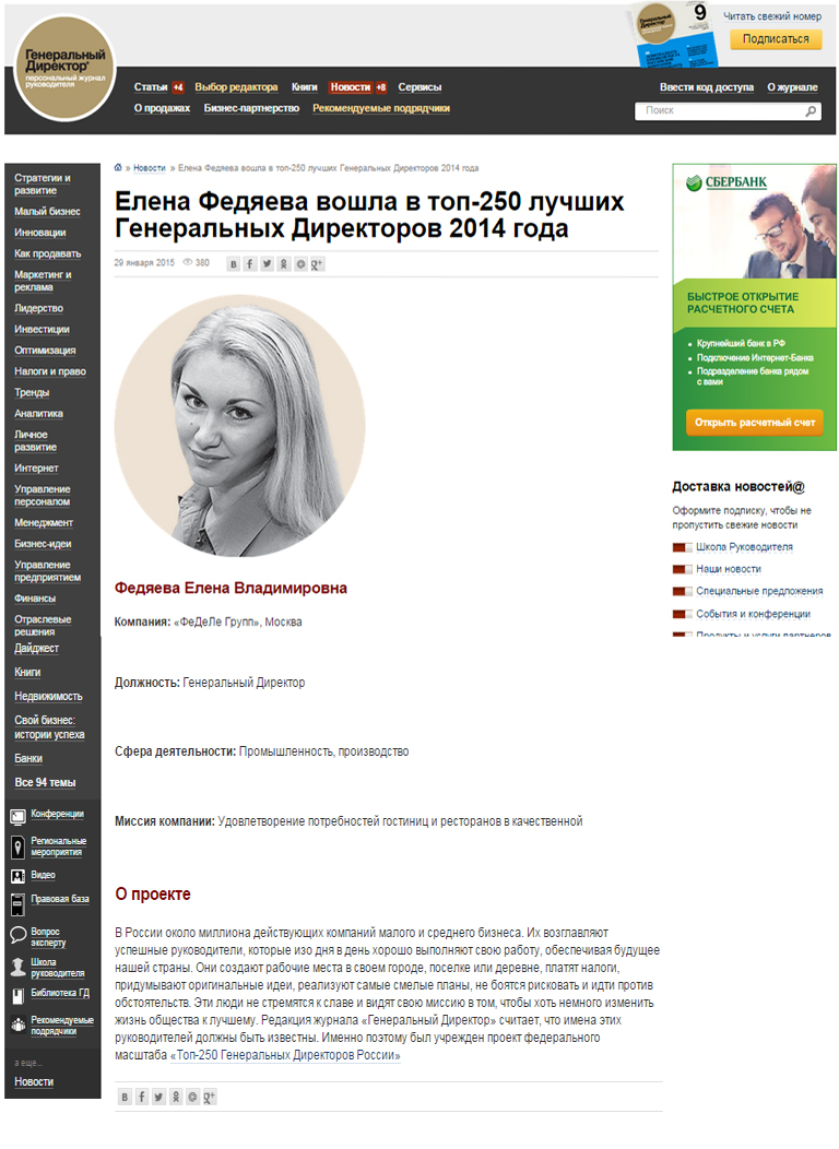 Журнал Генеральный Директор