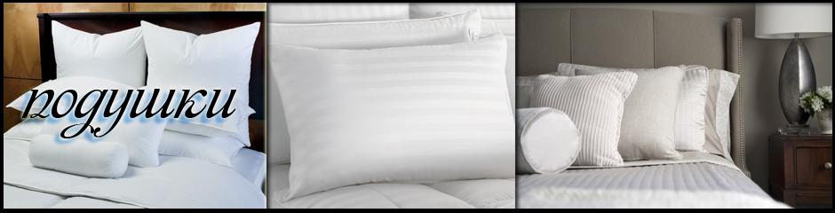 подушки для гостиниц производство
