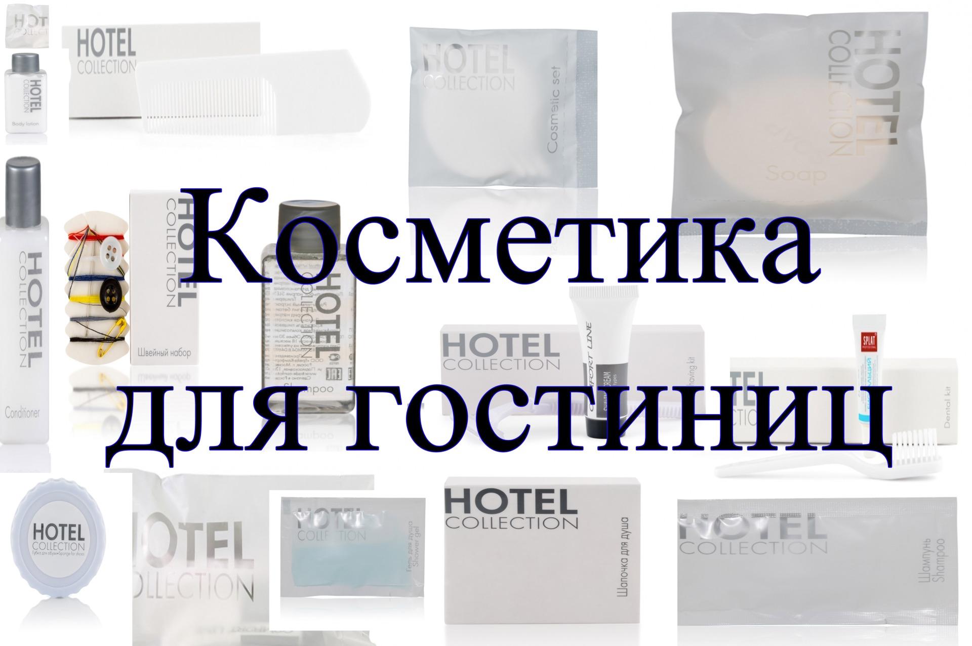 Косметика для гостиниц