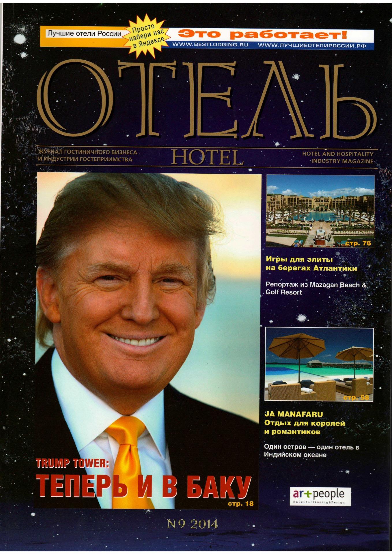 Журнал Отель