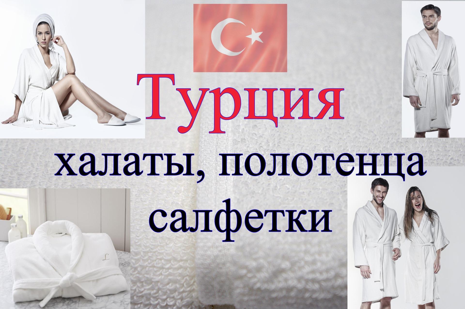 Махровые изделия Турция