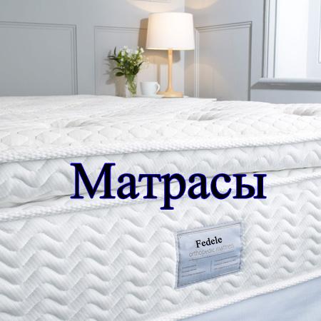Матрасы для гостиниц