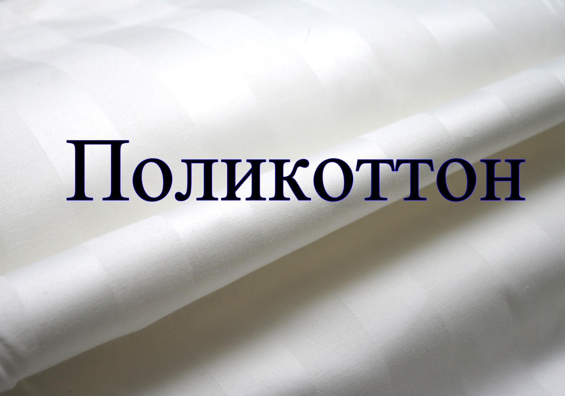 постельное белье из поликоттона