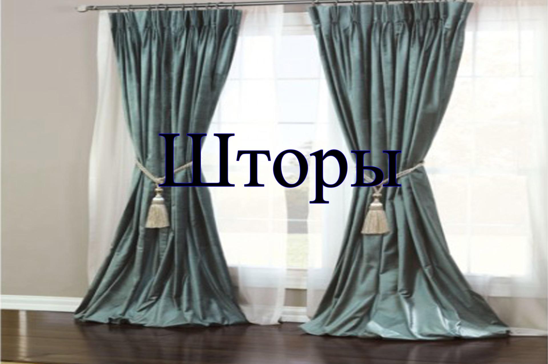 шторы для гостиниц